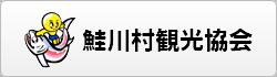 鮭川観光協会